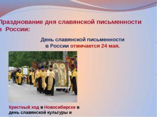 Празднование дня славянской письменности в России: День славянской письменнос