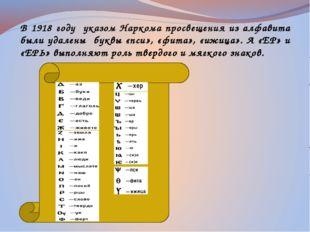 В 1918 году указом Наркома просвещения из алфавита были удалены буквы «пси»,