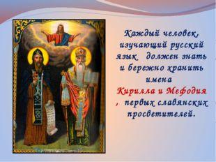 Каждый человек, изучающий русский язык должен знать и бережно хранить имена К