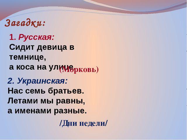 Загадки: 2. Украинская: Нас семь братьев. Летами мы равны, а именами разные....