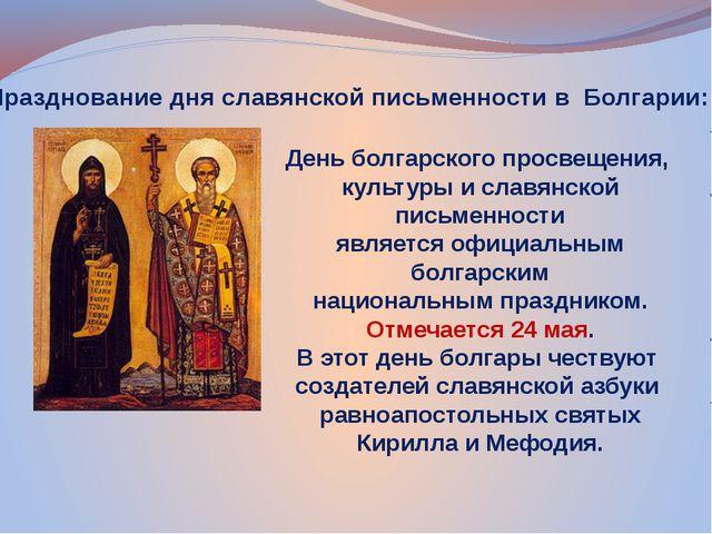 Празднование дня славянской письменности в Болгарии: День болгарского просвещ...