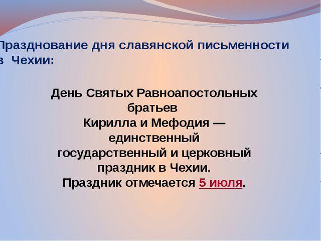 Празднование дня славянской письменности в Чехии: День Святых Равноапостольны...