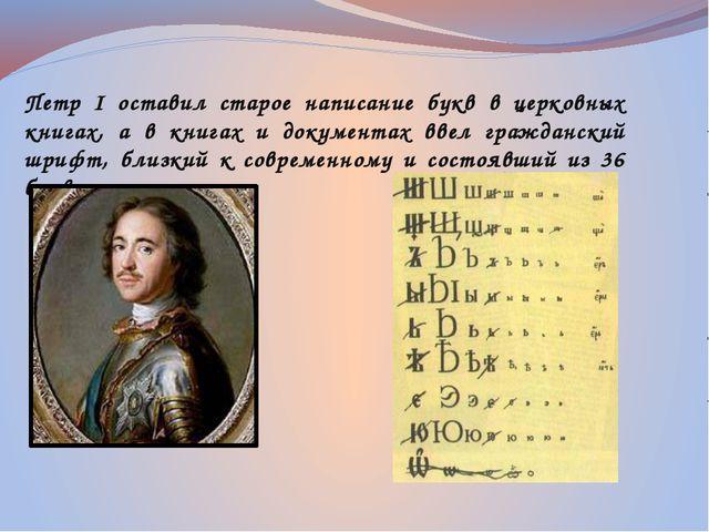 Петр I оставил старое написание букв в церковных книгах, а в книгах и докумен...