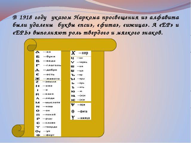 В 1918 году указом Наркома просвещения из алфавита были удалены буквы «пси»,...