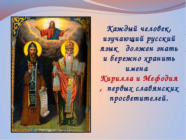 Каждый человек, изучающий русский язык должен знать и бережно хранить имена К...
