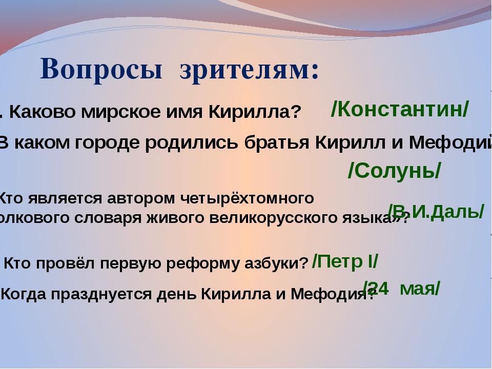 Вопросы зрителям: 2. В каком городе родились братья Кирилл и Мефодий? /Конста...