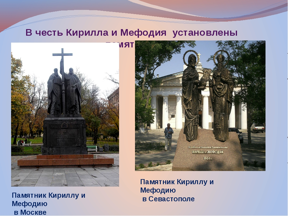 В честь Кирилла и Мефодия установлены памятники Памятник Кириллу и Мефодию в...
