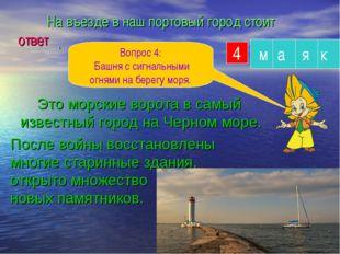 На въезде в наш портовый город стоит . 4 Вопрос 4: Башня с сигнальными огня