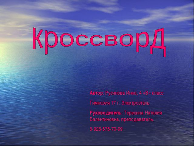 Автор: Русинова Инна, 4 «В» класс Гимназия 17 г. Электросталь Руководитель: Т...