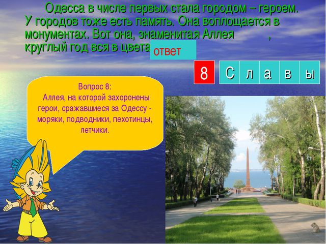 Одесса в числе первых стала городом – героем. У городов тоже есть память. О...