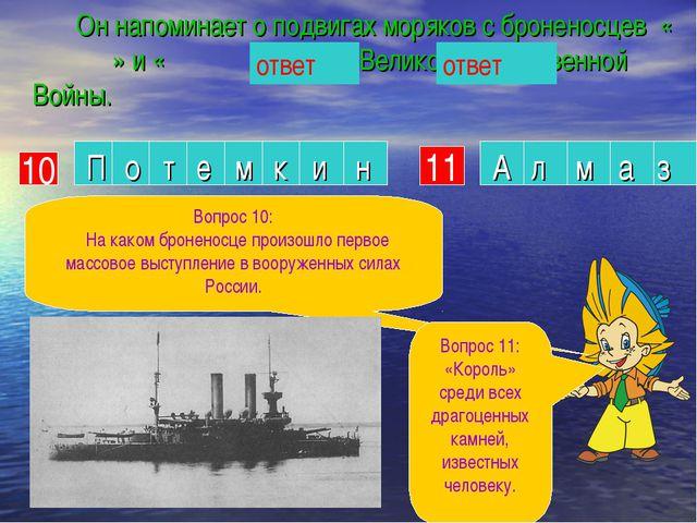 Он напоминает о подвигах моряков с броненосцев « » и « » в годы Великой Оте...
