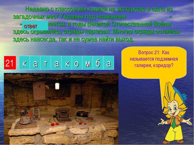 Недавно с классом мы ходили на экскурсию в одно из загадочных мест Украины...