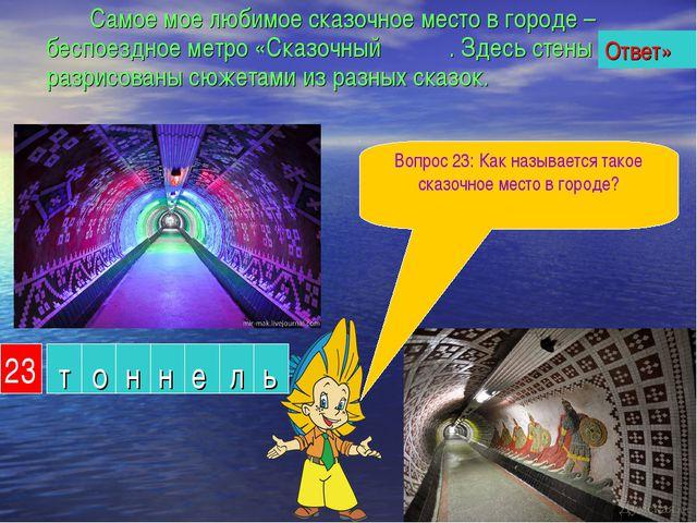 Самое мое любимое сказочное место в городе – беспоездное метро «Сказочный ....