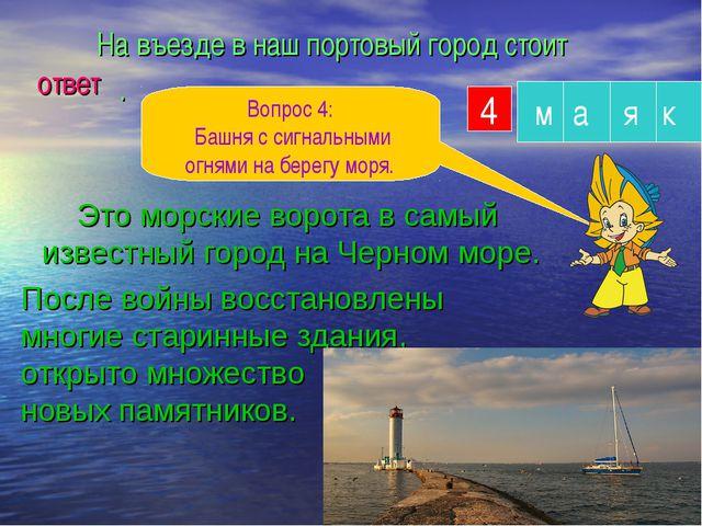 На въезде в наш портовый город стоит . 4 Вопрос 4: Башня с сигнальными огня...