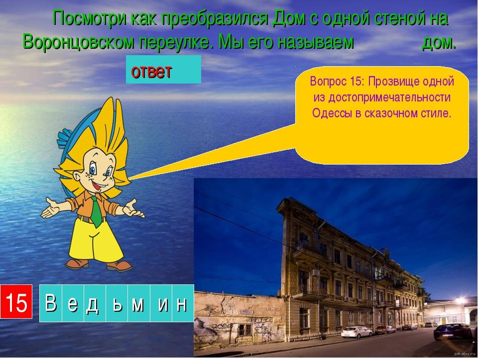 Посмотри как преобразился Дом с одной стеной на Воронцовском переулке. Мы е...