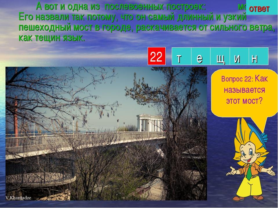 А вот и одна из послевоенных построек: мост. Его назвали так потому, что он...