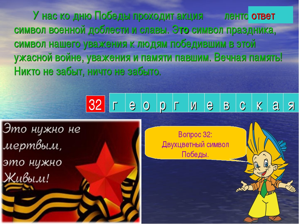 У нас ко дню Победы проходит акция ленточка – символ военной доблести и сла...
