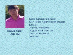 Катон-Карагайский район КГУ «Ново-Хайрузовская средняя школа» Учитель географ