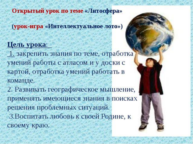Открытый урок по теме «Литосфера» (урок-игра «Интеллектуальное лото») Цель у...