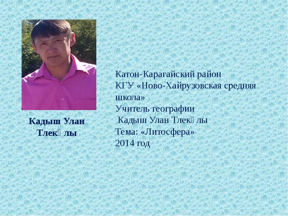 Катон-Карагайский район КГУ «Ново-Хайрузовская средняя школа» Учитель географ...