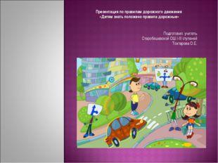 Презентация по правилам дорожного движения «Детям знать положено правила дор