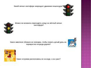 Какой сигнал светофора запрещает движение пешеходов? Можно ли начинать перехо