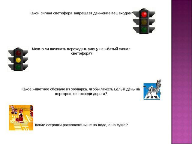 Какой сигнал светофора запрещает движение пешеходов? Можно ли начинать перехо...