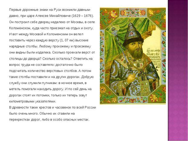 Первые дорожные знаки на Руси возникли давным-давно, при царе Алексее Михайло...