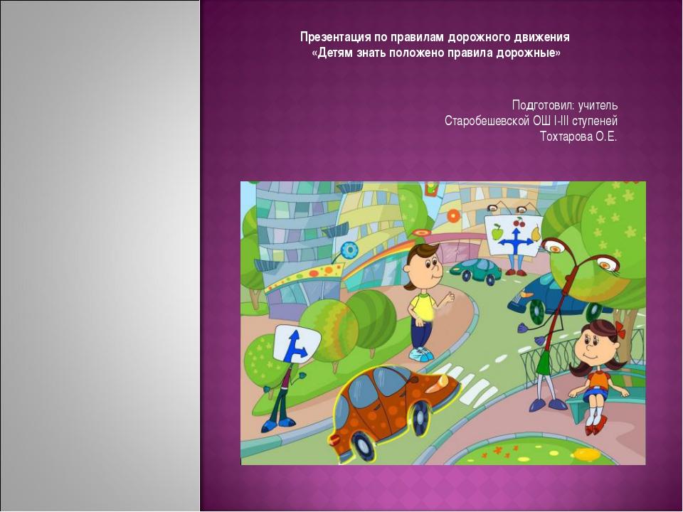 Презентация по правилам дорожного движения «Детям знать положено правила дор...