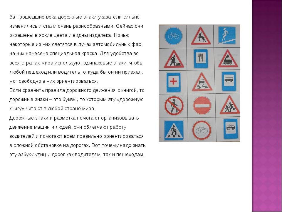 За прошедшие века дорожные знаки-указатели сильно изменились и стали очень ра...