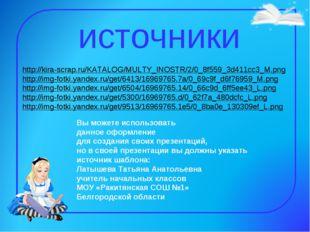 источники http://kira-scrap.ru/KATALOG/MULTY_INOSTR/2/0_8f559_3d411cc3_M.png