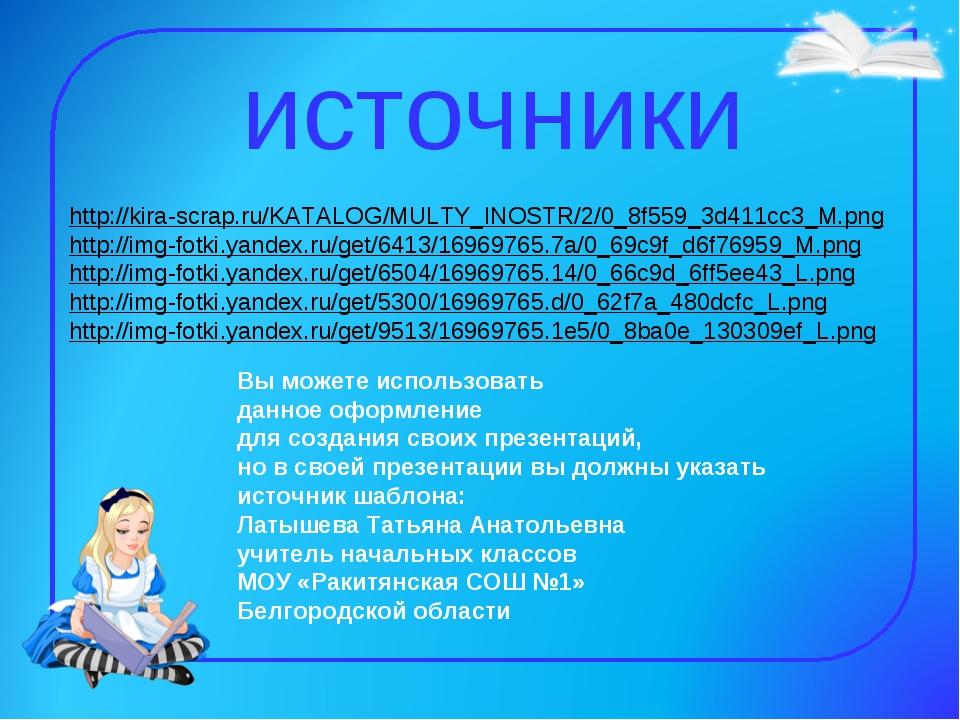 источники http://kira-scrap.ru/KATALOG/MULTY_INOSTR/2/0_8f559_3d411cc3_M.png...