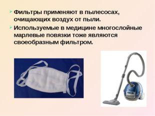 Фильтры применяют в пылесосах, очищающих воздух от пыли. Используемые в меди