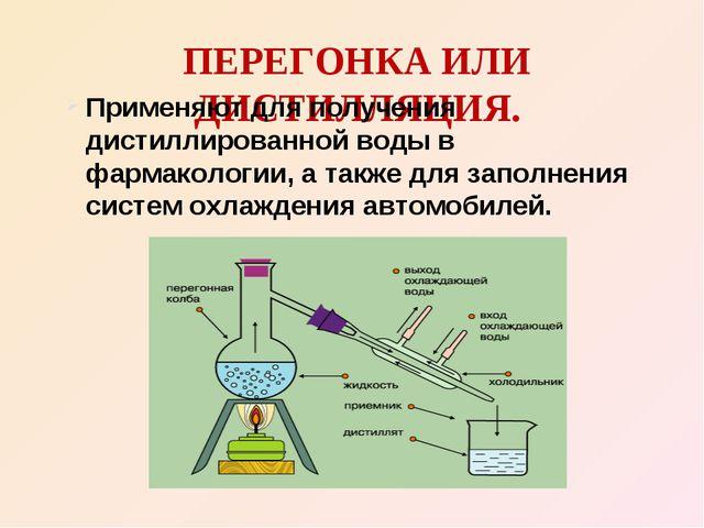 ПЕРЕГОНКА ИЛИ ДИСТИЛЛЯЦИЯ. Применяют для получения дистиллированной воды в ф...
