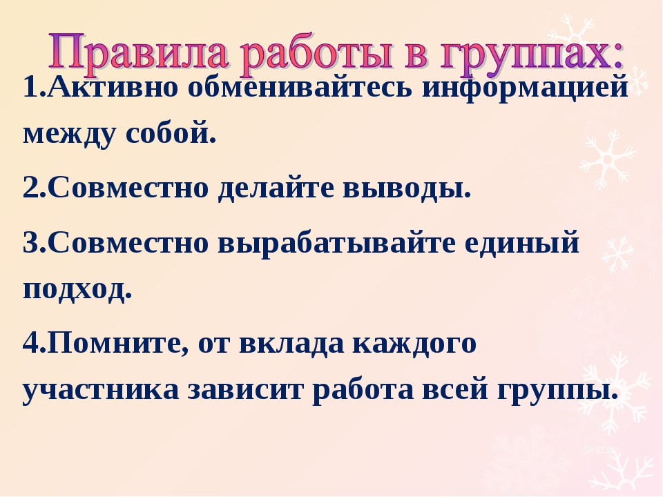 * 1.Активно обменивайтесь информацией между собой. 2.Совместно делайте выводы...