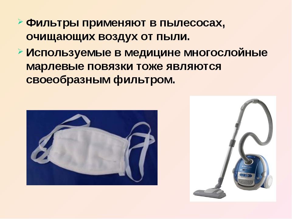 Фильтры применяют в пылесосах, очищающих воздух от пыли. Используемые в меди...