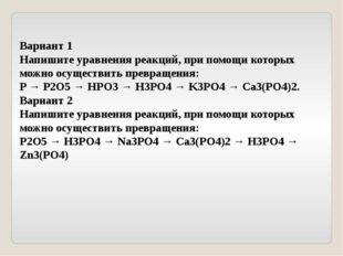 Вариант 1 Напишите уравнения реакций, при помощи которых можно осуществить пр