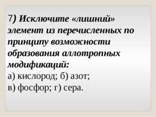 7) Исключите «лишний» элемент из перечисленных по принципу возможности образо