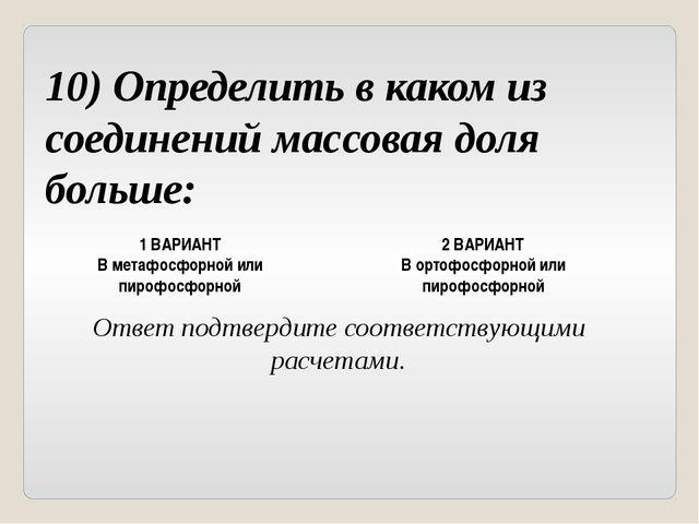 10) Определить в каком из соединений массовая доля больше: 1 ВАРИАНТ В метафо...