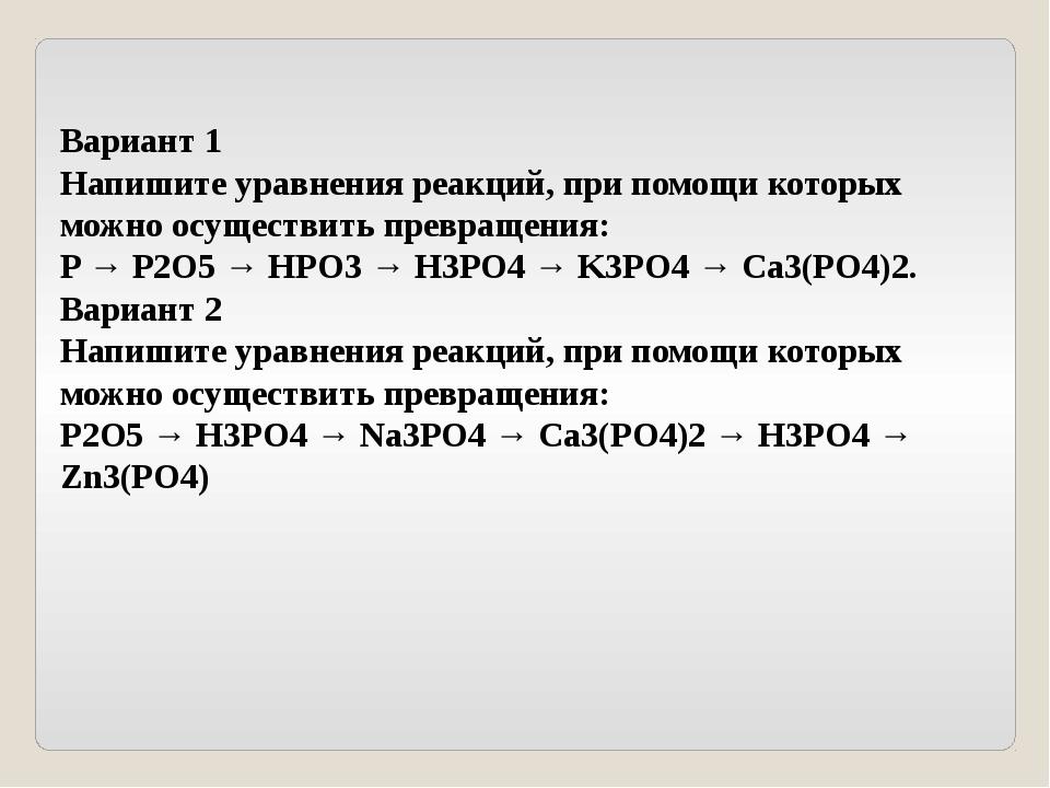 Вариант 1 Напишите уравнения реакций, при помощи которых можно осуществить пр...