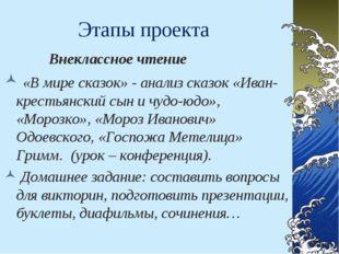 Этапы проекта Внеклассное чтение «В мире сказок» - анализ сказок «Иван-кресть