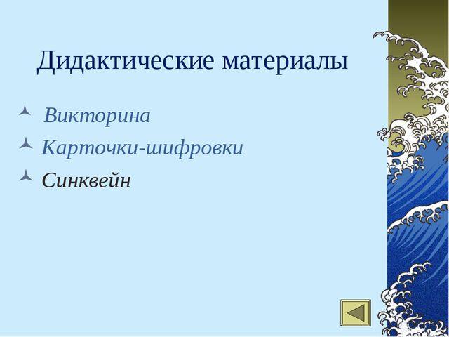 Дидактические материалы Викторина Карточки-шифровки Синквейн