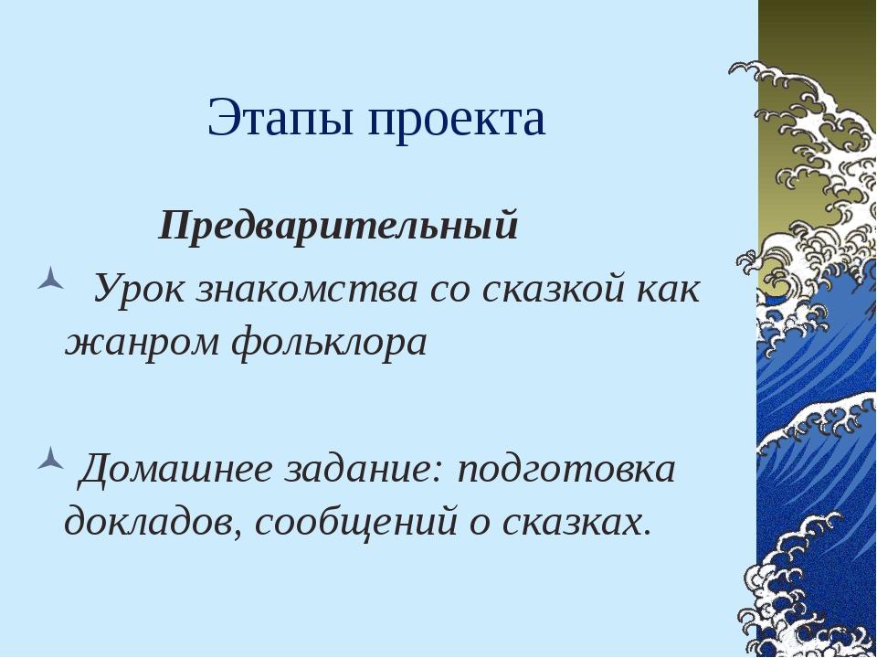 Этапы проекта Предварительный Урок знакомства со сказкой как жанром фольклора...