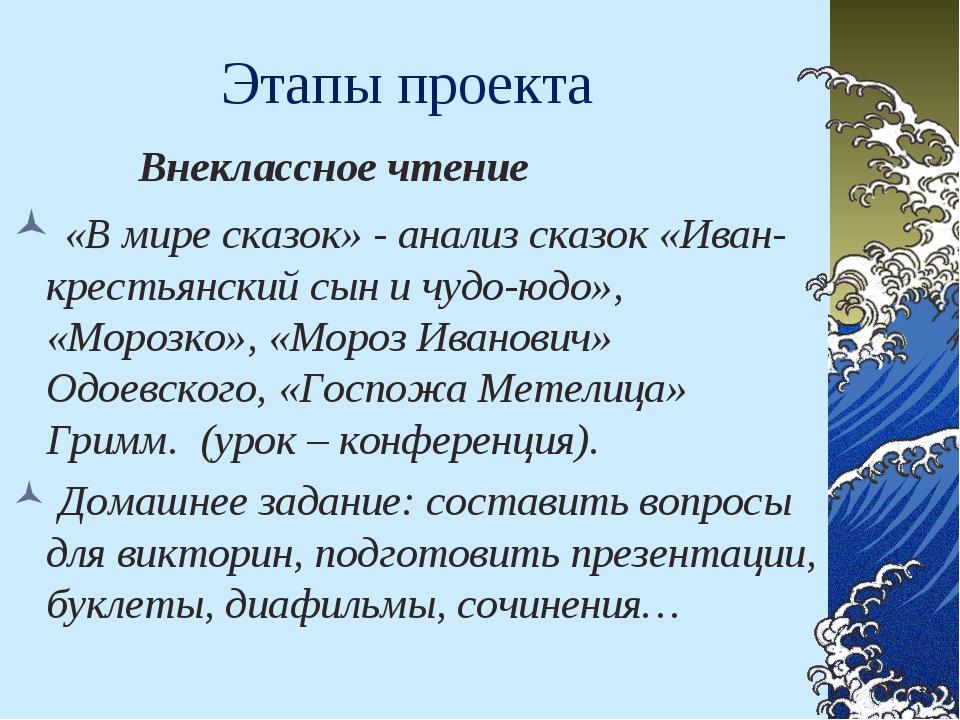 Этапы проекта Внеклассное чтение «В мире сказок» - анализ сказок «Иван-кресть...