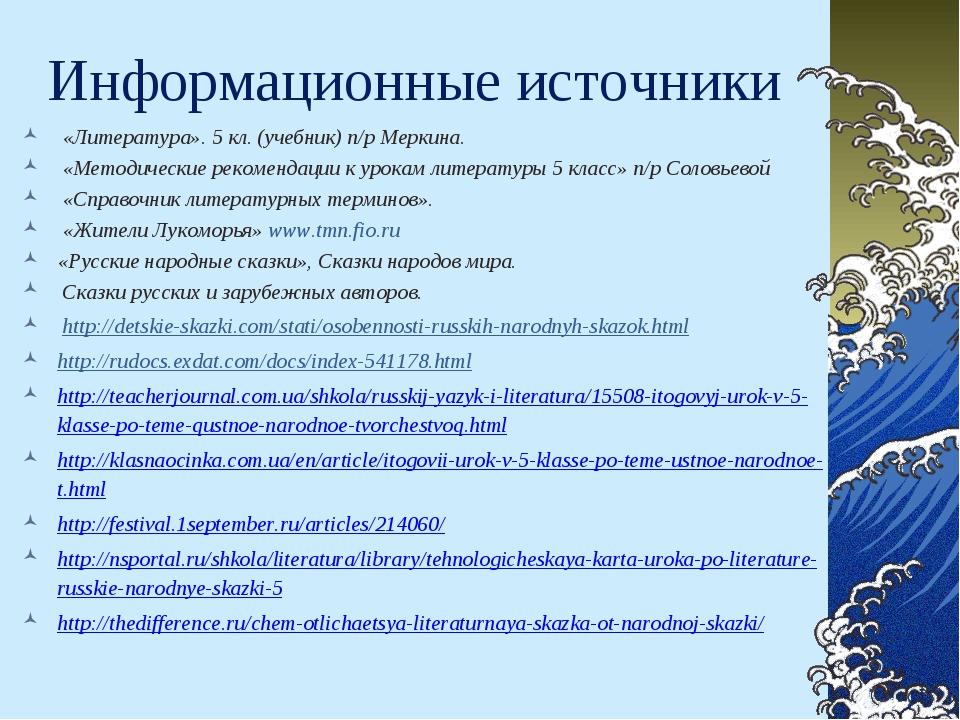 Информационные источники «Литература». 5 кл. (учебник) п/р Меркина. «Методиче...