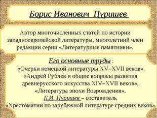 Борис Иванович Пуришев Автор многочисленных статей по истории западноевропейс