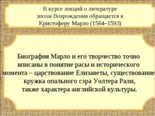 В курсе лекций о литературе эпохи Возрождения обращается к Кристоферу Марло (