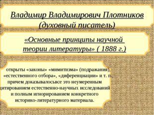 Владимир Владимирович Плотников (духовный писатель) «Основные принципы научн