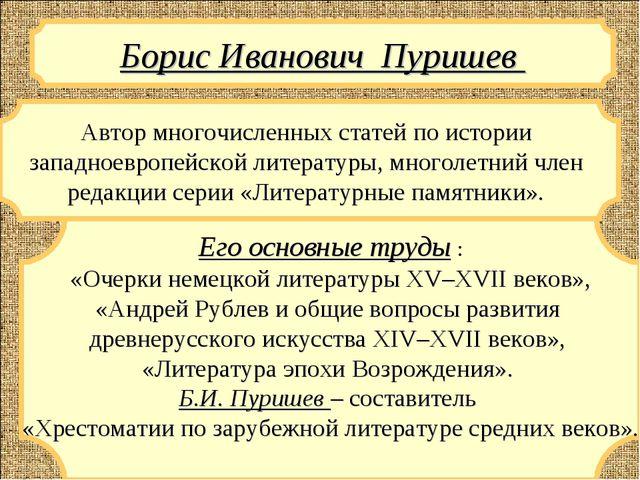 Борис Иванович Пуришев Автор многочисленных статей по истории западноевропейс...