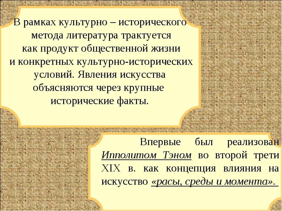 В рамках культурно – исторического метода литература трактуется как продукт о...